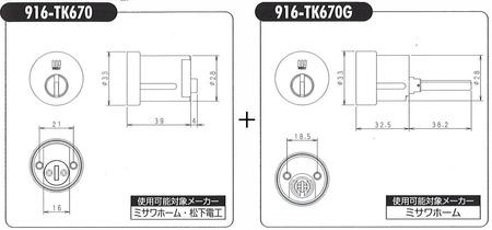 916-TK670+TK670G.jpg